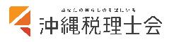 沖縄税理士会